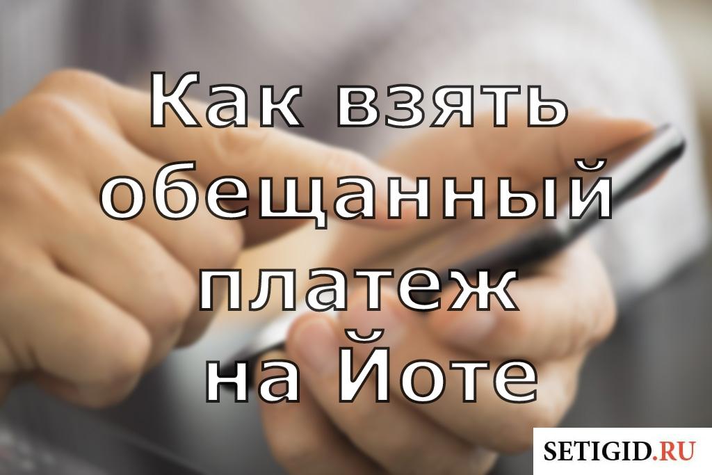 как взять деньги на телефон в долг на yota кредит наличными с плохой кредитной историей срочно без справок иркутск