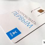 Как заблокировать и восстановить SIM-карту Yota