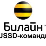 USSD-команды Билайн