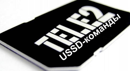 USSD-команды Tele2