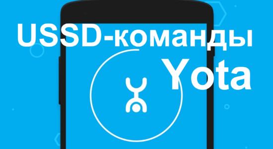 USSD-команды Yota