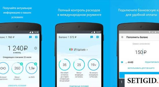 Где скачать приложение Йота для Android и Iphone — особенности программы
