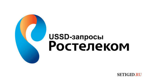 USSD-команды Ростелекома