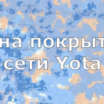 Зона покрытия сети Yota в [year] году