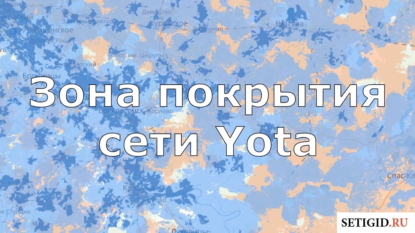 Зона покрытия сети Yota в 2018 году
