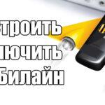 Как настроить и подключить модем Билайн к компьютеру, ноутбуку или планшету