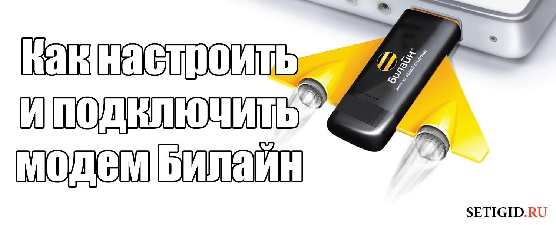 Как настроить и подключить модем Билайн к компьютеру, ноутбуку или планшету — исправление проблем подключения