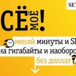 Как обменять минуты и SMS на гигабайты Билайн: условия и процедура перевода