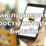 Как проверить скорость интернета Билайн на компьютере, телефоне и планшете?