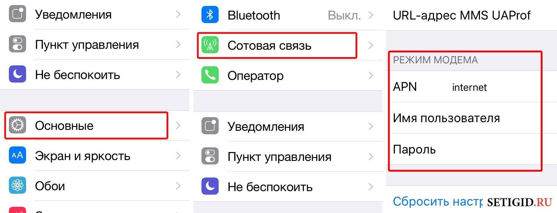 Настройки интернета Билайн вручную на Айфоне