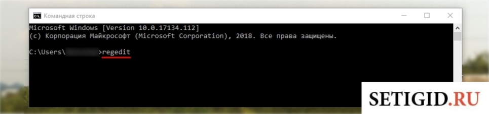 Вход в редактор реестра Windows