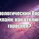 «Астрологический Портал» от Билайн: описание услуги, как подключить и отключить гороскоп?