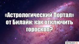 «Астрологический Портал» от Билайн: как отключить гороскоп?