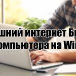 Домашний интернет Билайн для компьютера на Windows — как настроить и подключить?