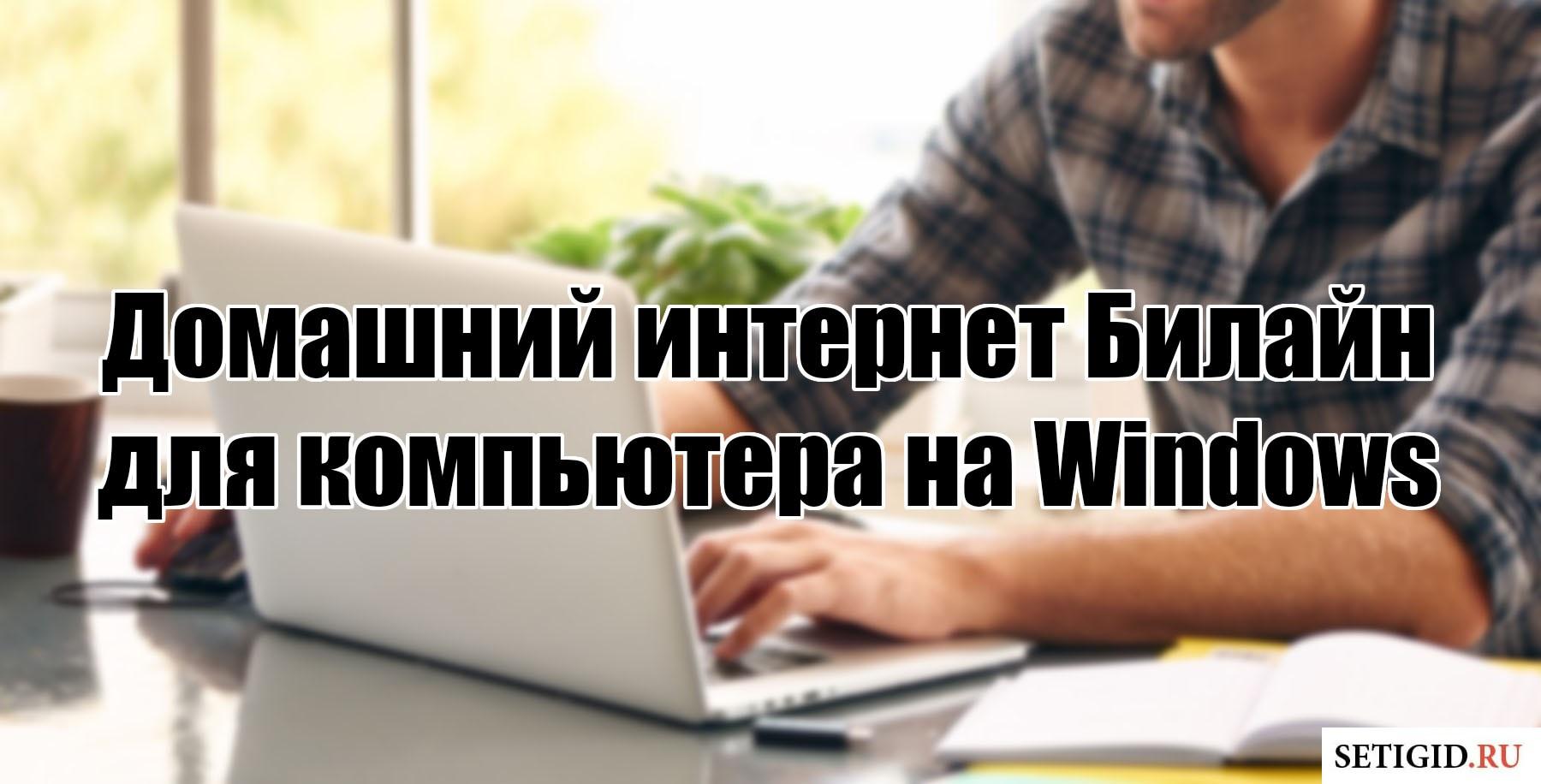 Домашний интернет Билайн для компьютера на Windows