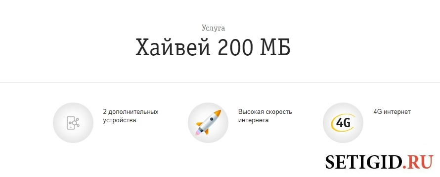 «Хайвей» 200 МБ
