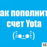 Как пополнить счет Yota — все доступные способы
