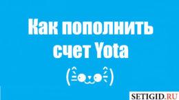 Как пополнить счет Yota