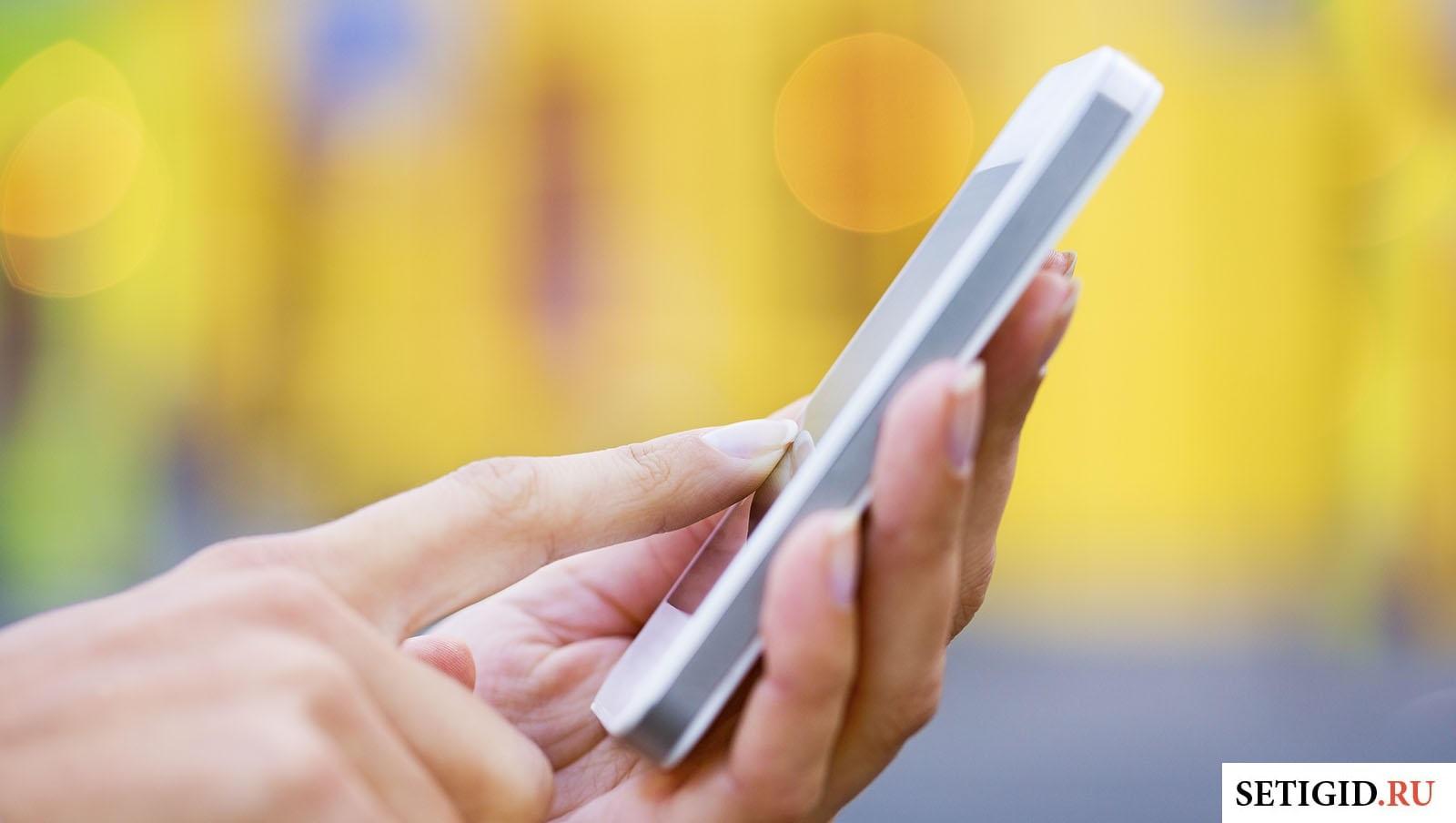 Мобильный в руках у женщины