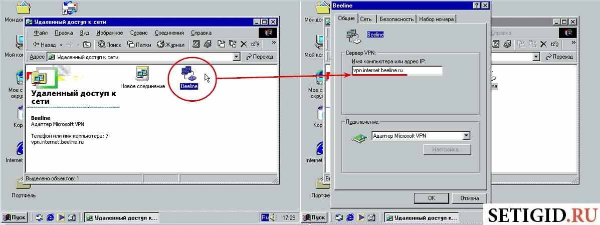 Настройка сетевого подключения Beeline на Windows XP №3