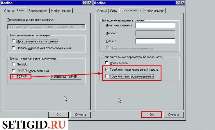 Настройка сетевого подключения Beeline на Windows XP №4