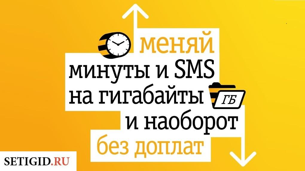 Обменять СМС и минуты на гигабайты