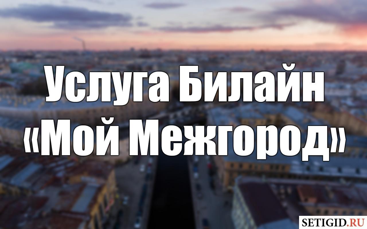 Услуга Билайн «Мой Межгород»: отключение