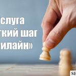 Услуга «Легкий шаг в Билайн»: описание опции, подключение и отключение
