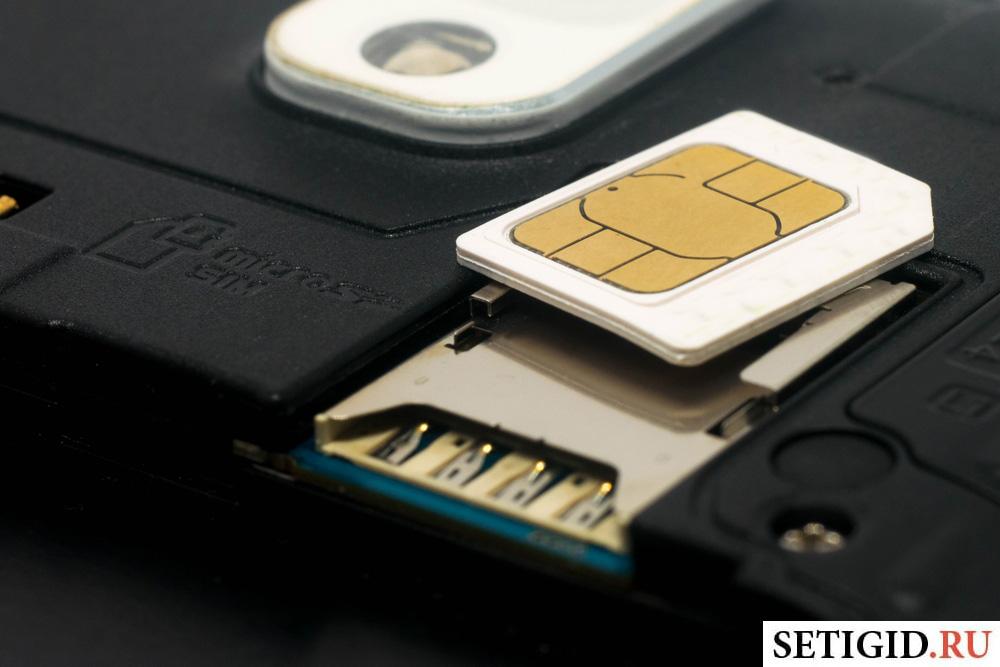 Вставить SIM-карту в телефон