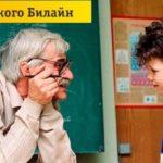 Услуга Билайн «Уроки русского» — инструкция по подключению и отключению