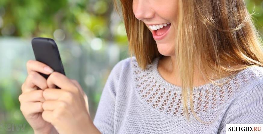 Девушка радуется телефону
