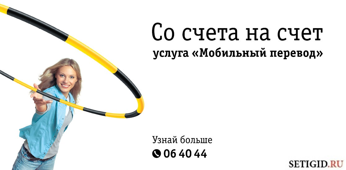 Услуга «Мобильный перевод» от Билайн
