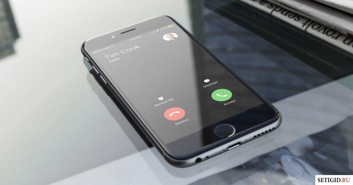 На мобильный телефон поступает вызов
