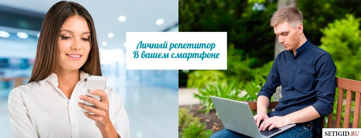 Как подключить уроки русского