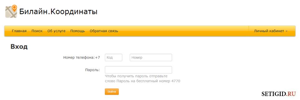 Подключение услуги «Билайн-Координаты»