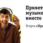 Услуга Билайн «Привет»: как подключить и отключить музыку вместо гудка
