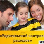 Описание услуги Билайн «Родительский контроль»: подключение и отключение