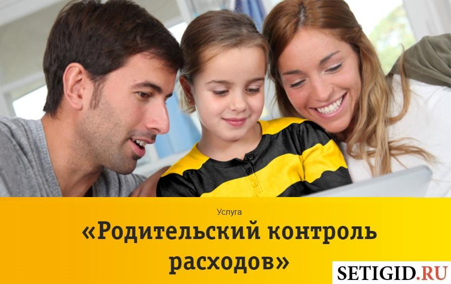 Описание услуги Билайн «Родительский контроль»