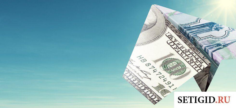 Небо и деньги