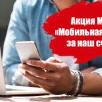 Акция МТС «Мобильная связь за наш счёт»