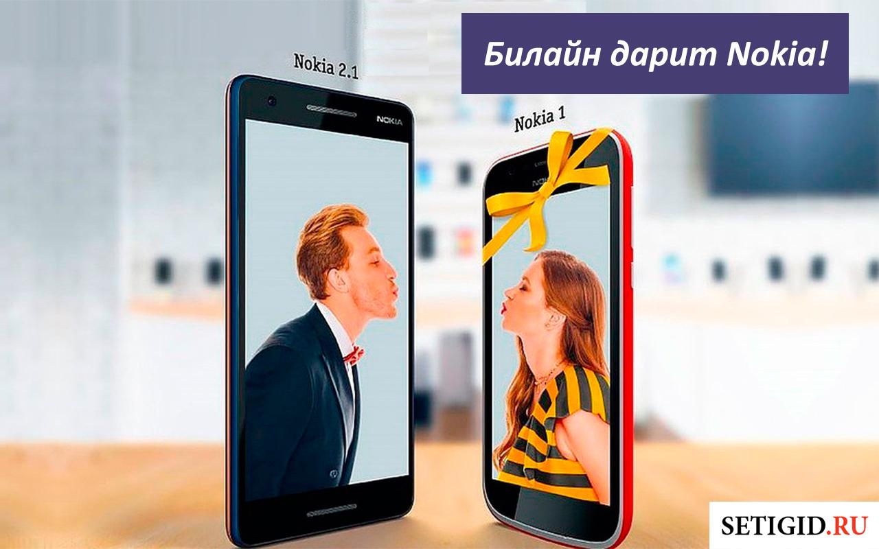 Билайн дарит Nokia!