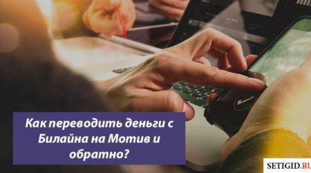 Как переводить деньги с Билайна на Мотив и обратно?