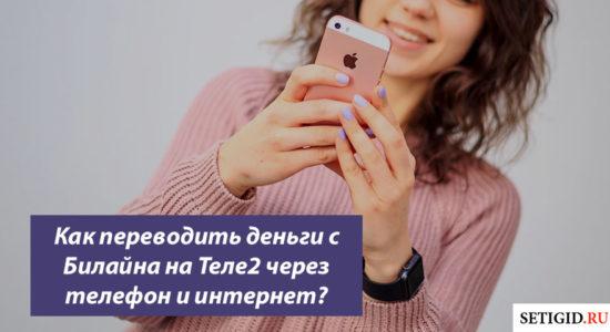Как переводить деньги с Билайна на Теле2 через телефон и интернет?