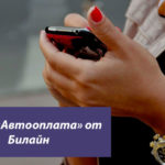 Услуга «Автооплата» от Билайн: описание опции, подключение и отключение автоплатежа с банковской карты