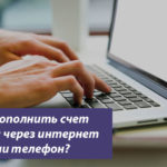 Как пополнить счет Билайн через интернет или телефон?