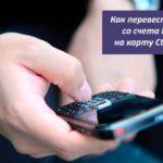 Как перевести деньги со счета Билайн на карту Сбербанка используя телефон или интернет?