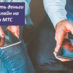Как переводить деньги со счета Билайн на телефон МТС: способы и комиссия за перевод