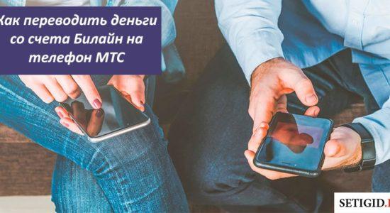 Как переводить деньги со счета Билайн на телефон МТС