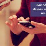Как переводить деньги со счета МТС на Билайн с помощью телефона и интернета?