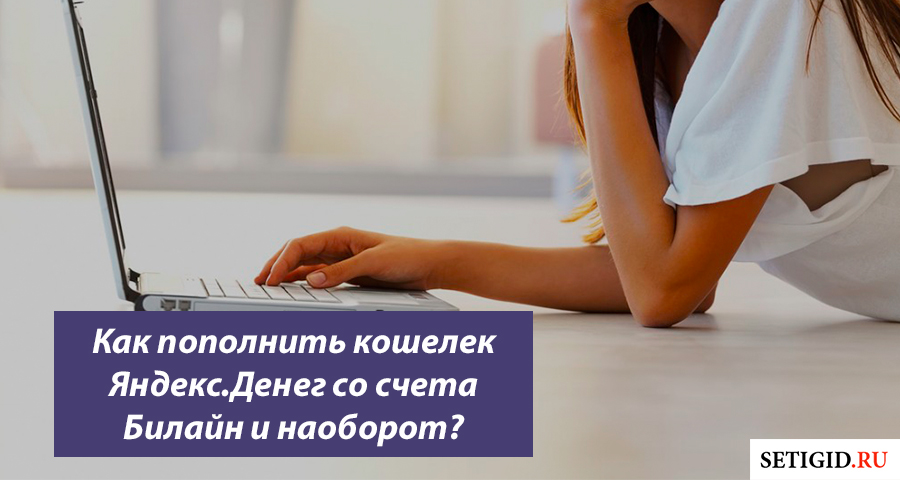 Как пополнить кошелек Яндекс.Денег со счета Билайн и наоборот?